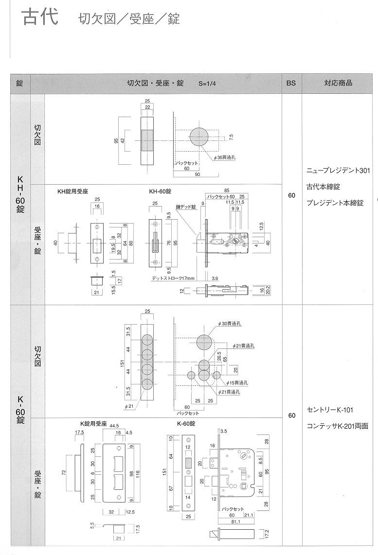 長沢 切欠図・受座・錠 寸法図 ・ 三井金物店   山梨県富士吉田 ...