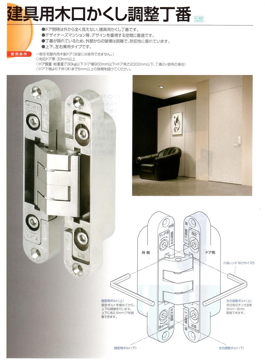 ATOM 建具用木口かくし調整丁番  商品名 ATOM 建具用木口かくし調整丁番 型番 0959